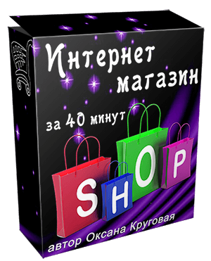 """магазин"""